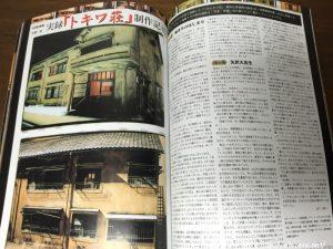 雑誌 D.D.D 芳賀一洋
