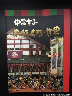 中西京子「和紙人形の世界」
