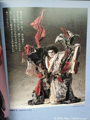 中西京子和紙人形