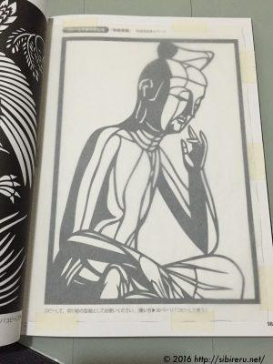 大人の切り絵「弥勒菩薩」
