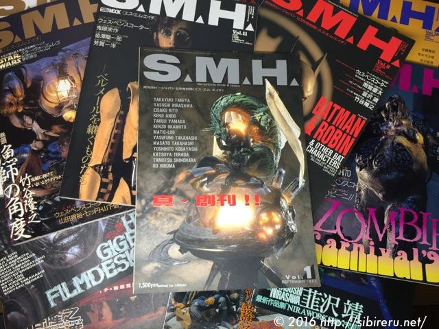 雑誌【S.M.H】